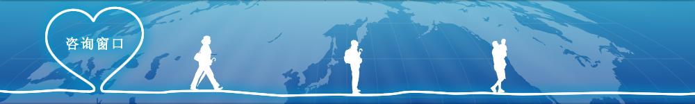 醫療旅游日本
